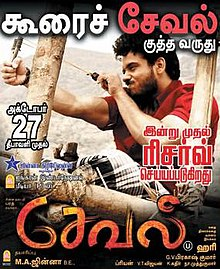 seval tamil movie download