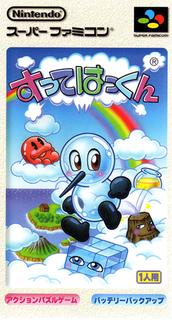 <i>Sutte Hakkun</i> 1998 video game