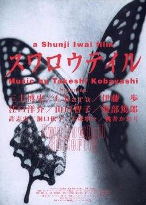 Swallowtail (film)