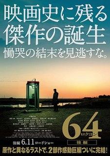 <i>64: Part II</i> 2016 film directed by Takahisa Zeze