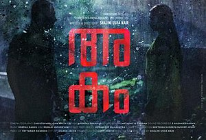 Akam (film) - Theatrical Release Poster