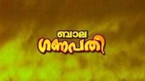 Balaganapathy - Image: Balaganapathy opening sequence