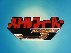 Battle Fever J Title Card.jpg