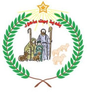 Beit Sahour - Image: Beit Sahour Logo