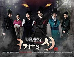Gu Family Book Korean Drama