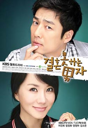 He Who Can't Marry (2009 TV series) - Promotional poster