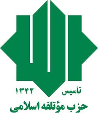 Islamic Coalition Party - Image: ICP Party Logo