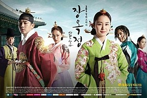 Jang Ok-jung, Living by Love - Promotional poster for Jang Ok-jung, Living by Love