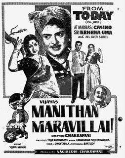<i>Manithan Maravillai</i> 1962 film by Aluri Chakrapani