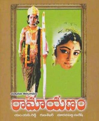 Ramayanam (1996 film) - Poster