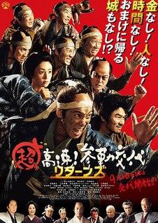 <i>Samurai Hustle Returns</i>