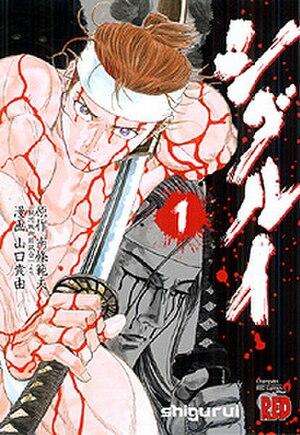 Shigurui - Cover of the first volume of Shigurui