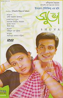 <i>Shuva</i> (film) 2006 film by Chashi Nazrul Islam
