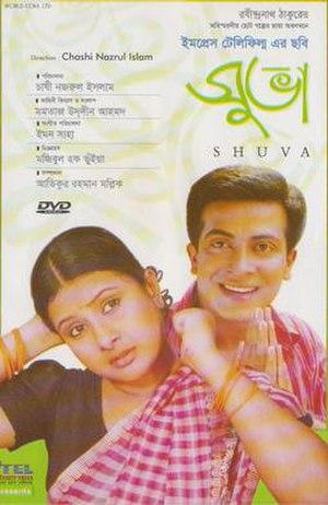 Shuva (film) - DVD Cover