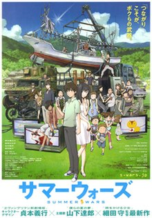 The film poster shows a boy and a girl standing next to each other. Behind them is a group of people, televisions and a boat. In the background is partly cloudy sky and grassy hills and at the top is the tagline. The middle has the four lead actors and credits, and the bottom contains the film's name and a list of the character designer and director's previous works, as well as the theme song performer.