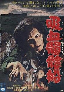 <i>The Living Skeleton</i> 1968 Japanese film directed by Hiroshi Matsuno