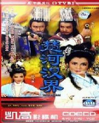 The Battlefield (1985 TV series) - DVD cover art