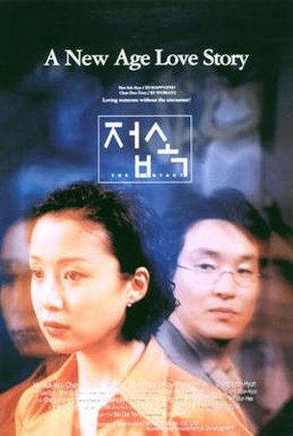 The Contact (1997 South Korean film) - Theatrical poster