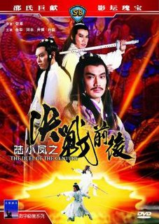 <i>The Duel of the Century</i> 1981 film by Chor Yuen