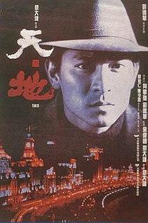<i>Tian Di</i> 1994 Hong Kong film