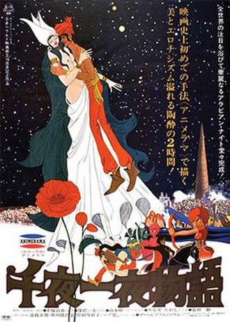 A Thousand and One Nights (1969 film) - Image: A Thousand and One Nights Tezuka