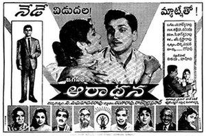 Aradhana (1962 film) - Theatrical release poster