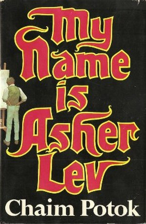 My Name Is Asher Lev - First edition