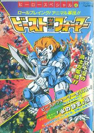 Battle Beasts - Japanese Battle Beast catalog.