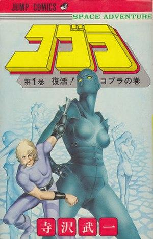 Cobra (manga) - Image: Cobra tankou vol 1