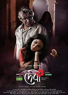 bengali movie torrent download 2018