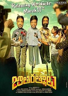 Jathi Ratnalu poster.jpg