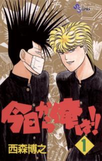 <i>Kyō Kara Ore Wa!!</i> Manga