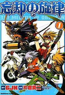 Melody of Oblivion manga vol 1.jpg