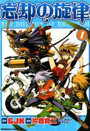 Melody of Oblivion - Cover of the first manga volume