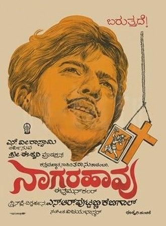Naagarahaavu - Film poster