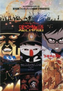<i>Neo Tokyo</i> (film) 1987 anime film