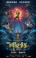 Picture of a movie: New Gods: Nezha Reborn