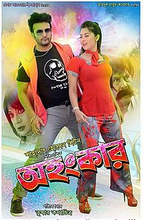 <i>Ohongkar</i> 2017 film