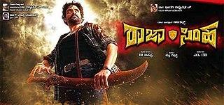 <i>Rajasimha</i> (film) 2018 Indian Kannada-language action film directed by Ravi Ram