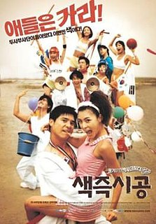 <i>Sex Is Zero</i> 2002 South Korean film directed by Yoon Je-kyoon