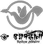 Swapnasandhani Bengali teatragrupa logo.jpg