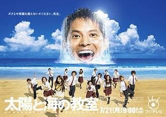 Taiyo to Umi no Kyoshitsu - Publicity poster for Taiyo to Umi no Kyoshitsu