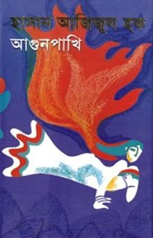 The cover page of Agunpakhi.jpg