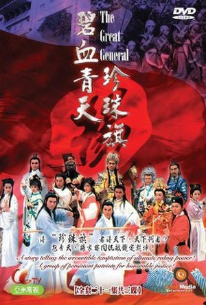 The Great General - DVD cover