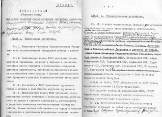 Ukrainian Soviet Socialist Republic - Draft Constitution of the Soviet Union (1937)