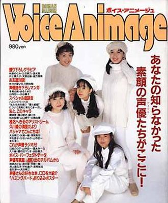 Animage - Cover of an issue of Voice Animage.
