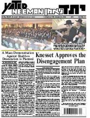 Yated Ne'eman (Israel) - Image: Yated Ne'eman front page