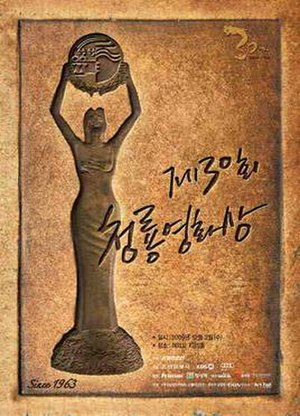 30th Blue Dragon Film Awards - Image: 30th Blue Dragon Film Awards poster