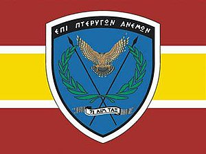 71st Airmobile Brigade (Greece) - Formation flag of the 71st Airmobile Infantry Brigade