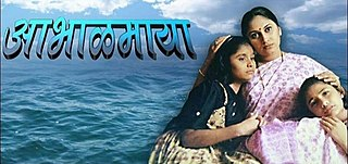 <i>Abhalmaya</i> Indian television series